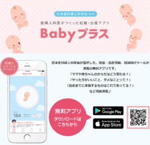 アプリ 妊娠
